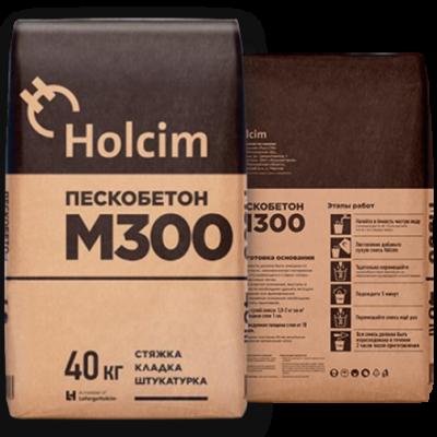М300 Пескобетон (Holcim) Холсим 40кг